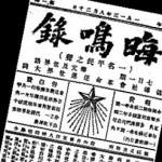 Huiming Centennial /《晦鸣录》一百年