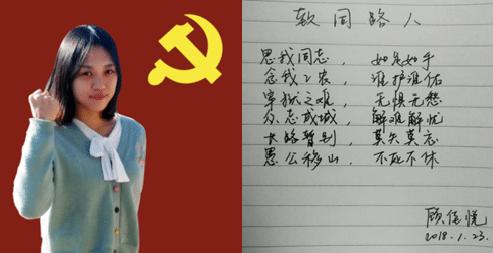 "Gu and her poem, ""Dear Fellow Travelers"""