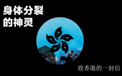 身体分裂的神灵:致香港的一封信